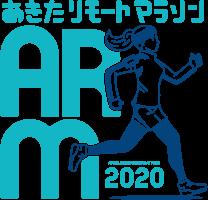 あきたリモートマラソン2020