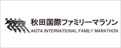 秋田国際ファミリーマラソン大会実行委員会
