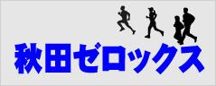 秋田ゼロックス株式会社
