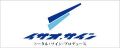株式会社 イサオ・サイン
